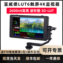 Fuweed LUT6S highlights SLR camera 4K director monitor micro single HDMI monitor SDI camera RED director FS7 photography 4K outdoor high brightness display.