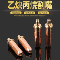 Ya saizaki pure copper acetylene ring cutting Tsui propane Plum Blossom alkoxy cutting Tsui cutting tip welding cutting gas nozzle 30 100 type
