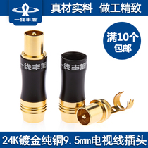 Line Feng Xu cable TV cable welding male TV head RF plug TV head RF90 degree TV plug