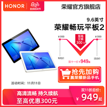 (11 0: 00 Open grab)HuaweiS HONOR to play flat 2 (9 6 inches) 4G calls tablet Android Smart wifi entertainment