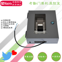 Central control F28 fingerprint access control machine temperature control box outdoor metal rain-proof shell open air dust shield temperature switch on the electric automatic heating insulation box SZMatrix.