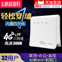 (National seven warehouse speed up) Ben Teng 4g wireless broadband home through the wall industrial enterprise CPE router monitoring Unicom telecom card to Wired mobile portable wifi internet artifact