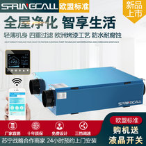 Muyang star fresh air system home commercial central air conditioner silent PM2 5 indoor purification total heat exchanger