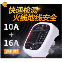 10A 16A electric plug phase detector socket room leakage electrical fire line zero ground test.