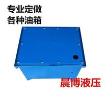 Hydraulic station accessories professional custom all kinds of fuel tank tank shell box box 30 liters 40 liters 60 liters