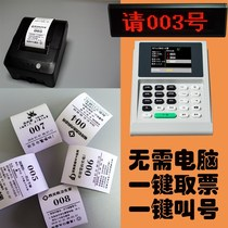 Reservation Queuing Machine Clinic queuing machine rank pick-up machine small restaurant ticket machine queuing call machine Business Hall