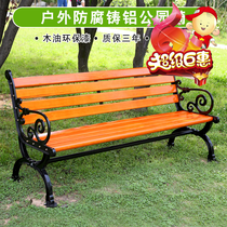 Park Leisure backrest chair cast aluminum iron anti-corrosion solid wood outdoor long row stool bathroom plastic wood public rest chair