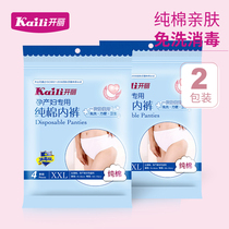 Kaili maternal disposable underwear postpartum cotton underwear to be born month supplies to increase the size of travel 2 Packaging