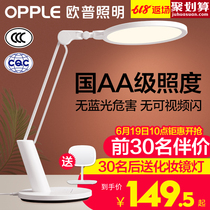 Op lighting led table lamp eye study bedroom bedside lamp work disc children student dormitory creative