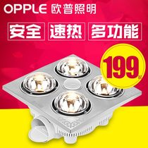 Op lighting lamp warm bath dome lamp embedded ordinary ceiling bathroom bathroom heating three-in-one home