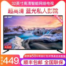 SAST first branch 32-inch LCD TV Smart HD flat-screen TV wifi network home color TV