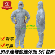 Disposable non-woven cloth thickened even shoe cover piece spray paint clothing farm protection anti-epidemic work clothes visit clothes