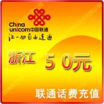 Zhejiang Unicom calls 50 yuan fast charge automatic recharge mobile recharge instant to account