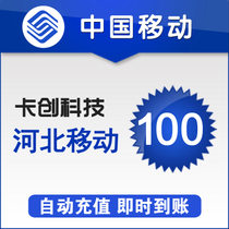 Hebei mobile phone bill 100 yuan fast charge automatic recharge mobile phone recharge instant to account fast charge