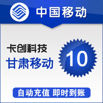 Gansu mobile phone bill 10 yuan fast charge automatic recharge mobile recharge instant to account fast charge