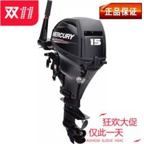 (Ferry fishing gear) four-stroke 15 horses Mercury pre-operation electric start long axis EFI marine outboard
