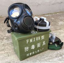 FMJ08 type gas mask mask 08 gas mask protective mask dust mask earthquake relief