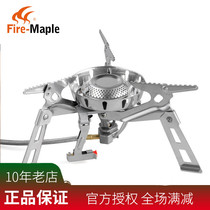 Fire maple outdoor rock sub-body windproof furnace head gas furnace high cold light-weight field cooker stove high-power self-driving tour