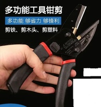 Hardware triple function pliers scissors pliers iron wire shears wood shears plastic multi-function pliers