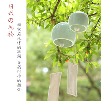 Simple small fresh Japanese-style ceramic wind chimes round garden decoration car ornaments art birthday gift sunny doll