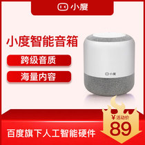 Small degree intelligent speaker artificial voice sound Baidu speaker wifi Bluetooth Smart Home voice control