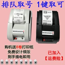Cheng Wang rank machine pick-up machine queuing machine Small hospital pick-up registration machine bank call machine queuing device