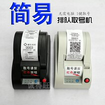 Chengde Wang clinic pick-up machine queue machine small ticket machine clinic registration machine row machine call number machine