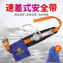 Speed differential safety belt fall prevention belt type telescopic simple safety belt construction high-altitude operation safety rope