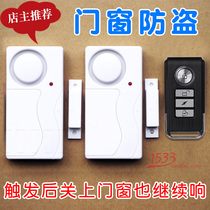 Home doors and Windows anti-theft door alarm home security guard door anti-theft alarm large volume