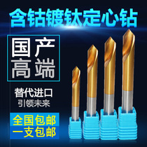 Titanium plated 90 degree M35 cobalt-containing centering bit fixed point drill bit chamfer Center lengthened drill 2 3 4 5 6 8 -20mm