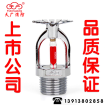 Tianguang copper automatic fire sprinkler spray t-ZSTX 15-68