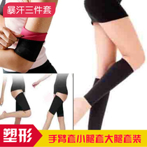 Sweat shaping thin arm sleeve bundle calf sleeve perspiration thigh sleeve stretch legs burn fat sports suit