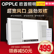 OP Lighting Wind Warm bath bully lamp three in one heating home embedded integrated ceiling toilet heater s