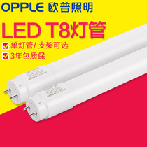 Op éclairage led tube T8 support full household 1 2 m light tube long strip energy-saving fluorescent tube