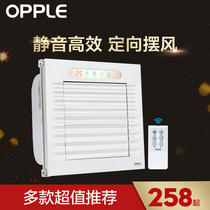 Opple Genuine integrated ceiling cooler kitchen bathroom electric blowing cold fan cold bully cooler Kitchen bathroom