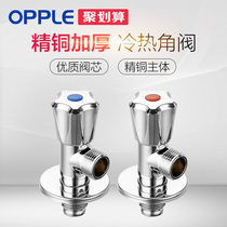 OPPLE angle valve triangle valve copper one into a water valve switch hot and cold water distribution valve universal water valve Q