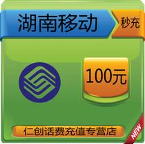 The official Hunan Mobile 100 yuan mobile phone bill recharge automatic speed charge immediately to the account