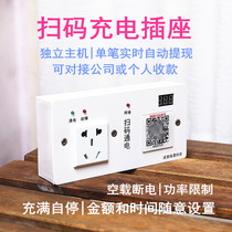 Battery car electric car charging socket intelligent charging station charging pile sweep code charging socket charger branch cell