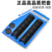 Genuine GIANT giant set atxtc soft rubber antioxidant mountain bike handlebar handlebar bike