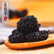Mulberry dry 500g dried fruit fresh snacks sparkling wine Xinjiang wild sand-free disposable premium black mulberry dry