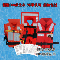 Ship inspection new marine life jackets CCS certification adults with lights work Lifebuoy professional standard