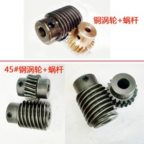 Metal 1 to 5 worm 2-mode transmission reduction worm turbine parts installation center distance wheel