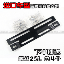 Motorcycle rear license plate bracket imported models special license plate conversion bracket license plate frame