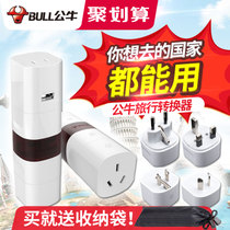 Bull Global American Standard European standard Thailand Korea Japan Singapore travel universal power socket converter plug