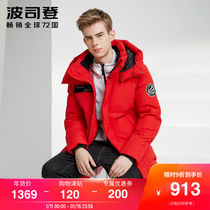 Bosideng mens down jacket in the long section of youth detachable cap winter fashion warm jacket B90142501DS