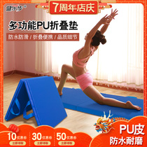 Dance mat Dance Room practice mat home training pad sit-ups pad foldable sports protective sponge pad