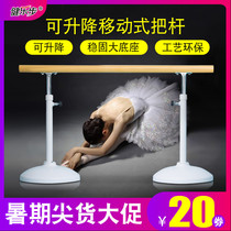 Salle de danse professionnelle put the rod gym adult childrens home mobile lifting leg Dance put the Rod dance pole