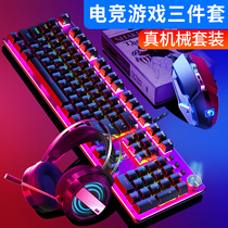 Gaming mechanical keyboard mouse set headset three-piece computer game key mouse set home desktop notebook green axis black axis red axis tea axis wired internet cafes network infrared set really new league