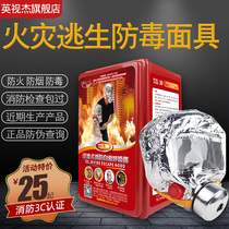 Gas mask filter hotel fire escape self-help respirator home fire mask fire 3C anti-smoke mask