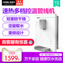 Angel pipeline machine home wall-mounted drinking fountains speed hot water purifier partner y2613